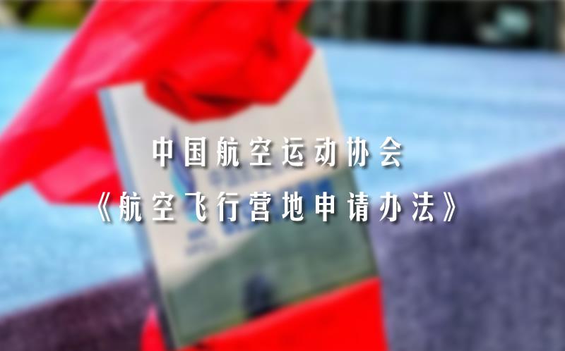 中国航空运动协会《航空飞行营地申请办法》
